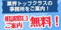日本法規情報 法律相談