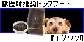 モグワン 100円モニター