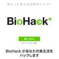 BioHackのポイント対象リンク