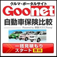 自動車保険一括見積り【Goo-net】