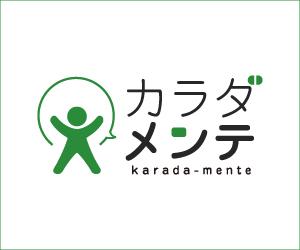 【カラダメンテ】口コミ投稿
