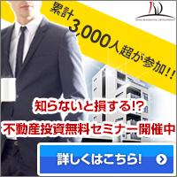 【JRD】不動産無料セミナー