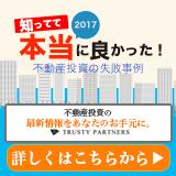 【面談】不動産投資の失敗事例(THE マンション経営)