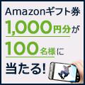 【HTC公式コミュニティ】HTC U11 発売記念キャンペーン