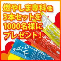 「燃やしま専科 他3本セット」1,000名プレゼントキャンペーン