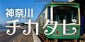 神奈川チカタビ- 神奈川県観光協会