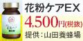 【山田養蜂場】花粉ケアEX(初回商品購入)