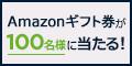 【HTC NIPPON】新規無料会員登録+アンケート回答