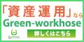 不動産投資【グリーン・ワークホース】無料資料請求