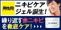 メンズスキンケア【スクリーノ】