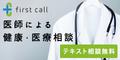 無料医療相談!【first call】