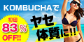 海外大人気!ダイエット飲料Qutt-Tea(キュッティ)
