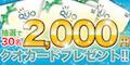 【アシスト】クオ・カードキャンペーン