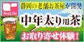 中年太りに【メタボメ茶】