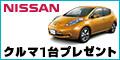 【日産自動車】SY LEAFキャンペーン