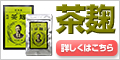 酵素サプリメント【茶麹】
