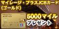 マイレージ・プラスJCBカード(ゴールドカード)