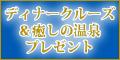 ディナークルーズ&癒しの温泉プレゼントキャンペーン