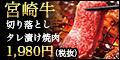 宮崎牛切り落とし秘伝タレ漬け焼肉