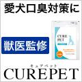 【犬用プレミアムサプリメント】口臭・体臭対策 キュアペット