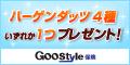 GooStyle生命保険比較