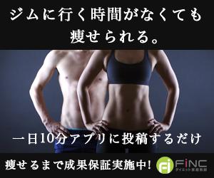 痩せやすいカラダつくり【FiNCダイエット家庭教師】利用モニター