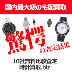 ブランド時計の新規無料一括査定【時計買取.biz】宅配買取利用モニター